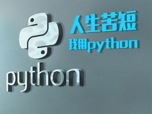 Python学习笔记一